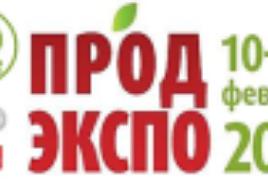 «ПРОДЭКСПО-2014»